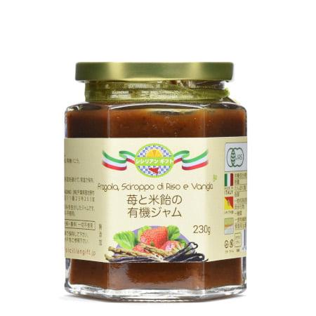 有機イチゴと米飴(バニラ風味)
